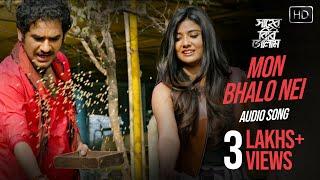Shaheb Bibi Golaam | Mon Bhalo Nei OFFICIAL AUDIO SONG | Anupam Roy | Anjan Dutt | Swastika| Ritwick