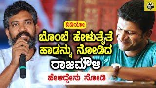 Rajamouli Reaction About Bombe Helutaite Song - ಬೊಂಬೆ ಹೇಳುತೈತೆ ಹಾಡನ್ನು ನೋಡಿದ  ರಾಜಮೌಳಿ...!