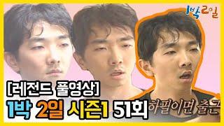 [1박2일 시즌 1] - Full 영상 (51회)