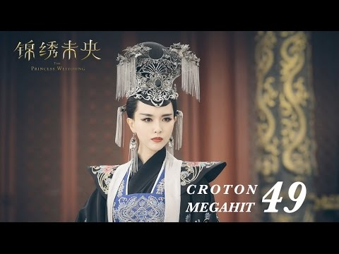錦綉未央 The Princess Wei Young 49 唐嫣 羅晉 吳建豪 毛曉彤 CROTON MEGAHIT Official