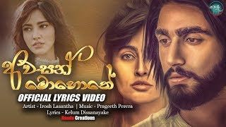 Awasan Mohothe (අවසන් මොහොතේ) - Irosh Lasantha Official Lyrics Video 2018