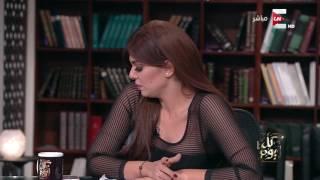 كل يوم - أنيسة حسونة: الرئيس يريد أن يقوم بحل جذري .. ومافيش عندنا خيار غير الصبر