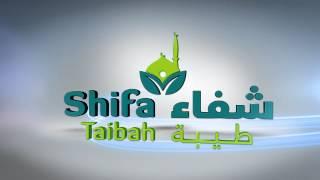 Shifa Taibah Polyclinic - مجمّع شفاء طيبة الطبّي