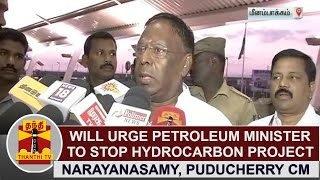Will urge Petroleum Minister to stop Hydrocarbon Project - Narayanasamy, Puducherry CM | Thanthi TV