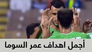 أجمل اهداف عمر السومة