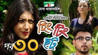 হিং টিং ছট | Episode -30 | Comedy Drama Serial | Siam | Mishu | Tawsif | Sabnam Faria | Channel i TV