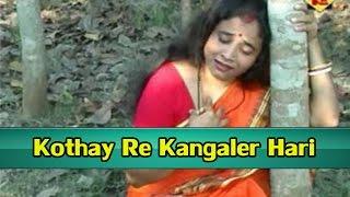 Kothay Re Kangaler Hari | Bengali Devotional Song | Gauri Pandey | Krishna Music | Bengali Bhajan