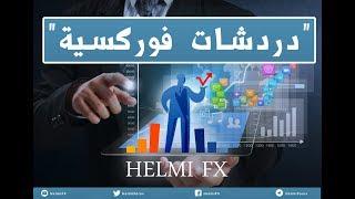 كيف تصنع استراتيجية رابحة | حلمي فوركس | 27-11-2017 HelmiFX