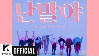 [Teaser] UNI.T _ I mean(난말야)