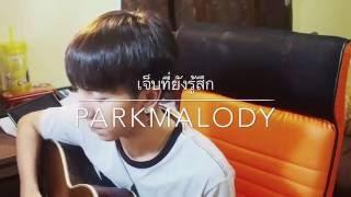 เจ็บที่ยังรู้สึก - นนท์ ธนนท์ - [ ParKmalody Cover ]