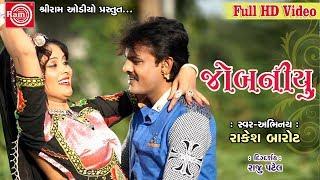 Jobaniyu || Rakesh Barot ||Latest New Gujarati Song 2017||Full HD Video