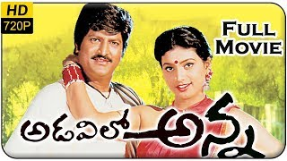 Adavilo Anna Telugu Full Length Movie || Mohan Babu, Roja, Manoj Kumar Manchu