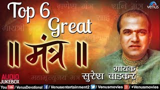 मंत्र | Top 6 Great Mantra | Suresh Wadkar | Gayatri Mahamantra | Mahamrityunjay Mantra | Sai Mantra