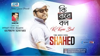 Ki Kore Bol By Shahed | Lyrical Video | Bangla New Song | 2017