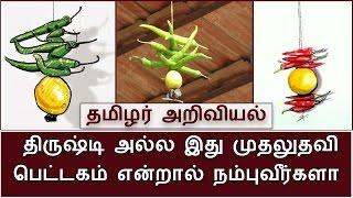 வாசலில் எலுமிச்சையை தொங்கவிடுவது திருஷ்டிக்காக அல்ல | தமிழர் அறிவியல் | BioScope