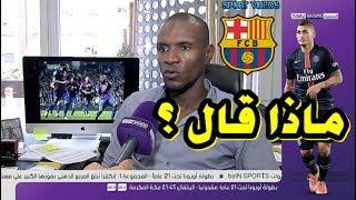 هل تعلم ماذا قال أبيدال عن صفقة انتقال ماركو فيراتي إلى برشلونة ؟