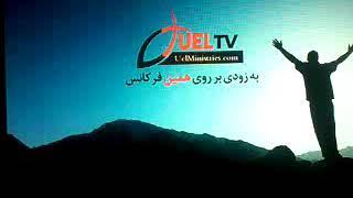 UEL TV      info card  on   TurkmenAlem\Monaco Sat 52° East