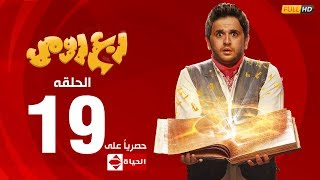 مسلسل ربع رومي بطولة مصطفى خاطر – الحلقة التاسعة عشر (19) | Rob3 Romy