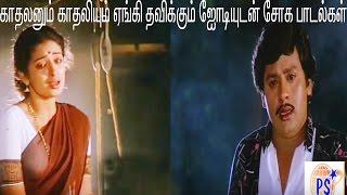 காதலனும்காதலியும்ஏங்கிதவிக்கும்ஜோடியுடன்காதல்சோகபாடல்கள்-Super Hit Love Sad H D Tamil Video Song