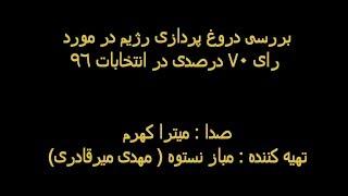 بررسي آمارهاي جمهوري اسلامي « زمان × راي دهندگان / شعبه ها = ٣ روز »؛