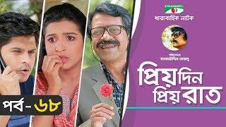 Priyo Din Priyo Raat | Ep 68 | Drama Serial | Niloy | Mitil | Sumi | Salauddin Lavlu | Channel i TV