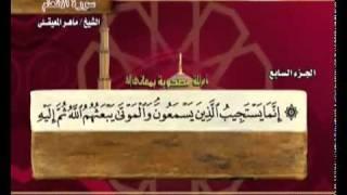 القرآن الكريم الجزء السابع الشيخ ماهر المعيقلي Holy Quran Part 7 Sheikh Al Muaiqly