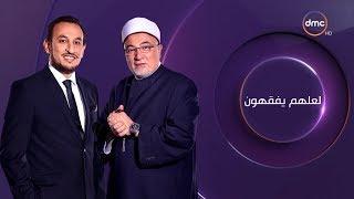 برنامج لعلهم يفقهون - مع خالد الجندي - حلقة الأربعاء 21 نوفمبر 2018 ( النسب العظيم ) الحلقة كاملة