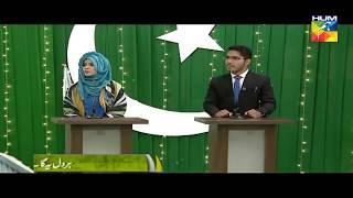 Aaj ka Pakistan Modern Pakistan - A Debate by Inshal Jawed - Jago Pakistan Jago - 23 March 2017