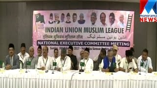 Changes in Muslim league national committee | Manorama News