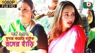 সুপার কমেডি নাটক - রসের হাঁড়ি | Bangla New Natok Rosher Hari EP 152 | AKM Hasan & Nazira Mou