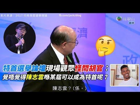 怪觀眾問胡官:「陳志雲做唔做到特首?」
