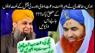 Alhaj Owais Raza Qadri About Dawateislami & Ameer e Ahle SUnnat - 12-11-2018