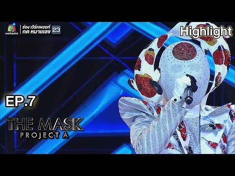 Never Enough  - หน้ากากปลาคาร์ฟ    THE MASK PROJECT A
