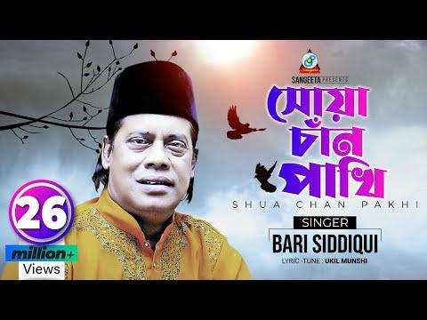Xxx Mp4 Bari Siddiqui Shua Chan Pakhi সোয়া চাঁন পাখি Sangeeta Exclusive 2018 New Bangla Music Video 3gp Sex