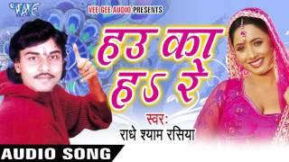 पागल बना दिहलू | Pagal Bana Dihlu | Hau Ka Ha Re | Radhe Shyam Rasiya | Bhojpuri Hot Song 2016