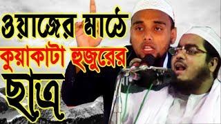 Bangla Waz 2018 hafizur rahman student হাফেজ মাওলানা শাহাদাত বীন শফিকী