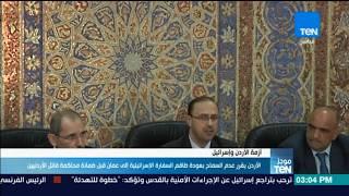 الأردن يقرر عدم السماح بعودة طاقم السفارة الإسرائيلية إلى عمان قبل ضمانة محاكمة قاتل الأردن