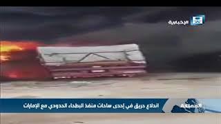 اندلاع حريق في إحدى ساحات منفذ البطحاء الحدودي مع الإمارات