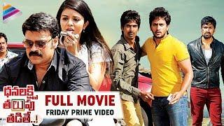 Dhanalakshmi Thalupu Thadithe Full Movie | Nagababu | Dhanraj | Sreemukhi | Friday Prime Video