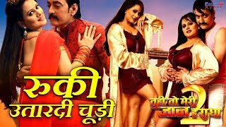 Ruki Utradi Chudi  - रुकी उतारदी चूड़ी   Bhojpuri Full Song 2017   Raju Singh Mahi & Sangeeta Tiwari