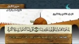 سورة الجن بصوت ماهر المعيقلي مع معاني الكلمات Al-Jinn