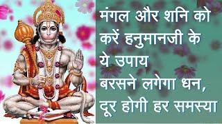 Hanuman ji ke Totke: मंगल और शनि को करें हनुमानजी के ये उपाय, बरसने लगेगा धन, दूर होगी हर समस्या