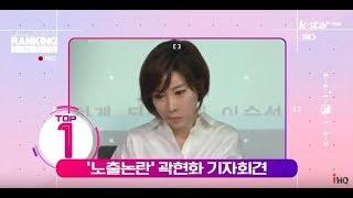 [빈빈의 순발력] 1위 영화 [전망 좋은 집] '노출 장면 공개 논란' 곽현화 기자회견