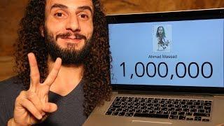 مليون مشترك |  One Million Subscriber