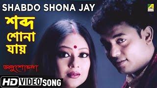 Shabdo Shona Jay | Anushochana | Bengali Movie Video Song | Rupanjana Mitra