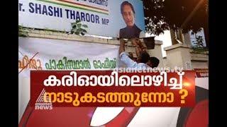 BJP Activists Attack Shashi Tharoor