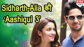 'Aashiqui 3' में डूब जाएंगे Alia Bhatt और Sidharth Malhotra !