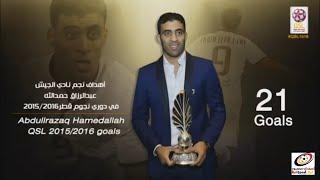 جميع أهداف حمد الله عبد الرزاق ال 21 في الدوري القطري موسم 2015/2016