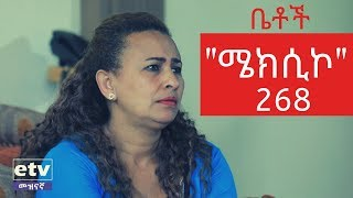 """Betoch - """"ሜክሲኮ"""" Comedy Ethiopian Series Drama Episode 268"""