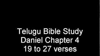 Telugu Bible Study Daniel chapter 4 (Verses 19 to 27)